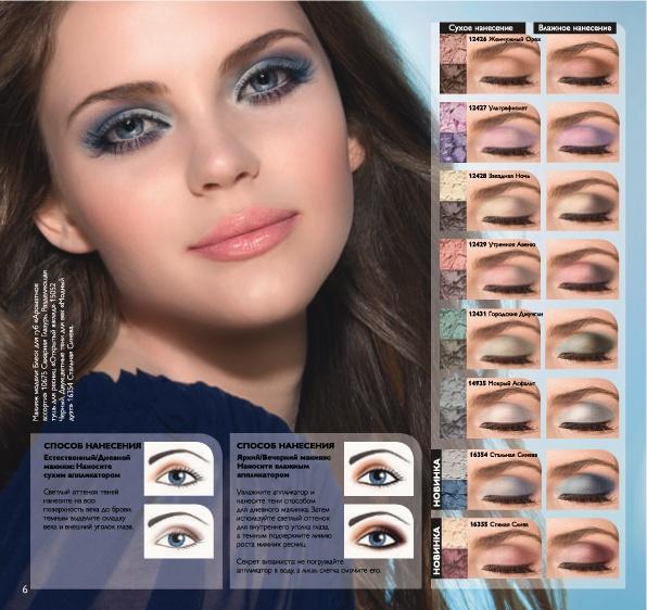 Нанесение макияжа орифлейм