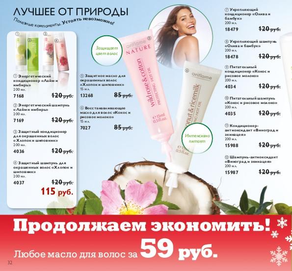 Орифлейм - Восстанавливающее масло для волос