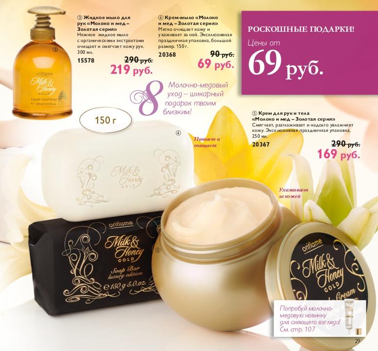 Мыло с медом и молоком